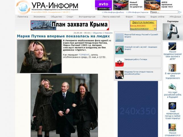 Wygląd córek Władimira Putina przez wiele lat pozostawał tajemnicą. Komuś udało się jednak sfotografować starszą córkę, Marię