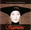 """9. Justyna Steczkowska – """"Dziewczyna Szamana"""" (Fryderyk 1996)"""